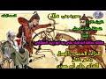 السيرة الهلالية الجزء الاول الحلقة 12 جابر ابو حسين قصه مقتل عذقل ابن نايل