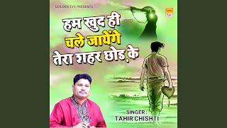 Nana Madina Humse Chhut Gaya