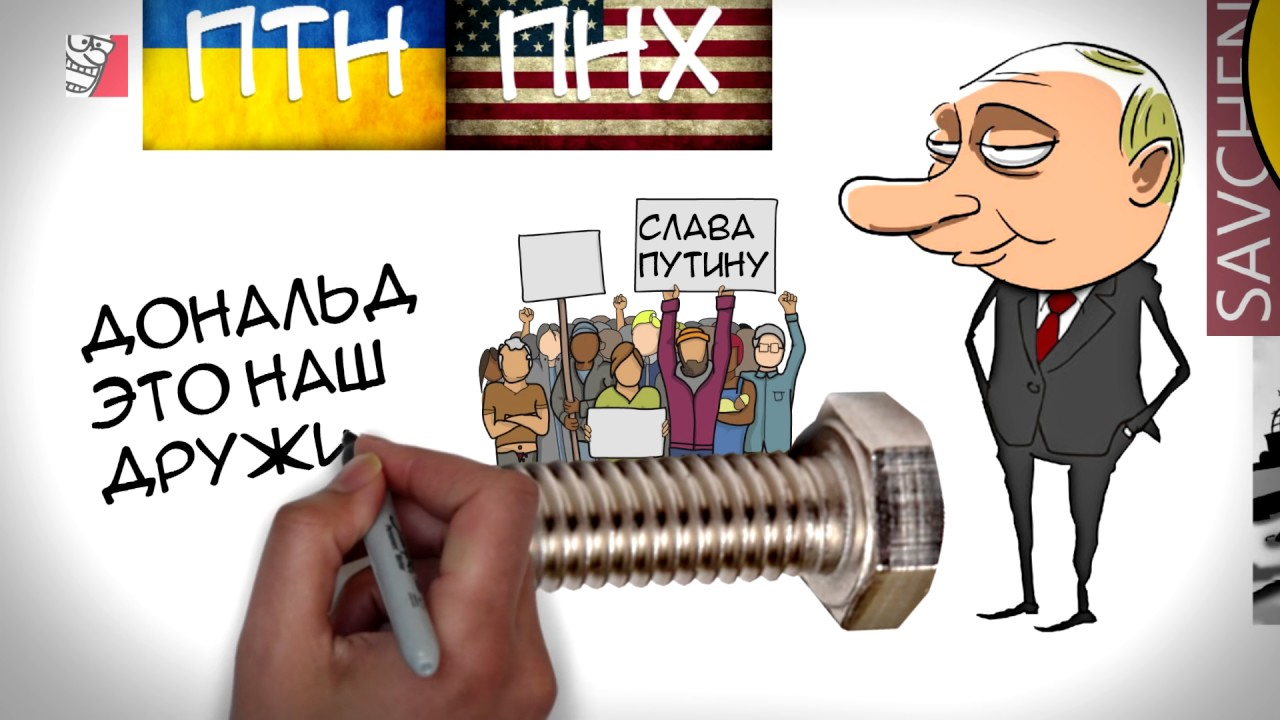 МУЛЬТ ПРО ПУТИНА И ТРАМПА 16+ - YouTube