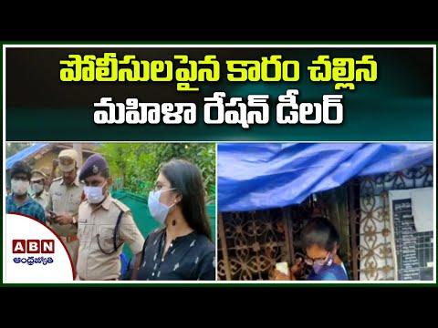 A woman Ration Dealer Sprayed Pepper on the police || ABN Telugu teluguvoice
