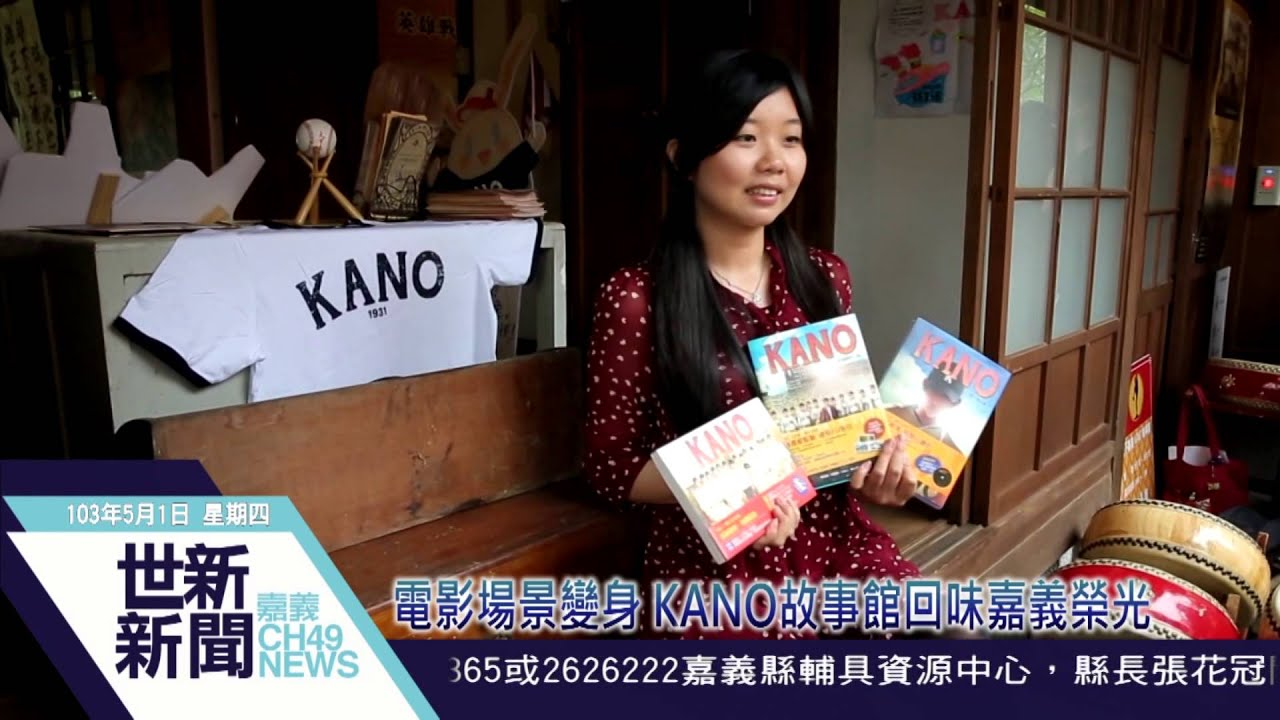 世新新聞 電影場景變身 KANO故事館回味嘉義榮光 - YouTube