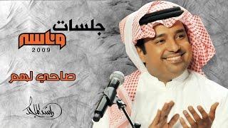 راشد الماجد - صاحي لهم (جلسات وناسة) | 2009