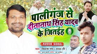 आ गया Rjd का सबसे Hit Song दीनानाथ के जितईह #Vikash_Gop New Bhojpuri Song 2020