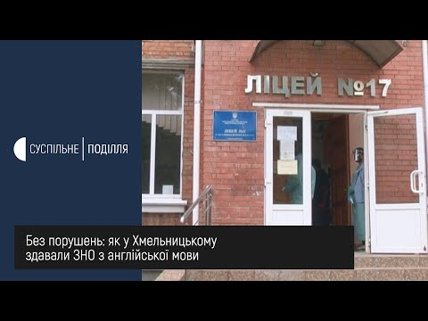 UA: ПОДІЛЛЯ: 3269 майбутніх абітурієнтів з Хмельницьччини сьогодні здавали ЗНО з англійської мови