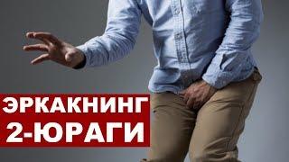 СУРУНКАЛИ ПРОСТАТИТ - ЕРКАКЛАР КАСАЛЛИГИ