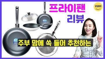 [프라이팬 추천]요리와 설거지가 쉬워 맘에 쏙 드는 프라이팬 강추.내돈내산 리뷰