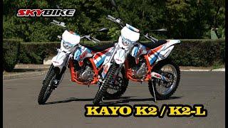 Мотоциклы KAYO K2 и KAYO K2-L.  Мотоновинки 2019 года / Видео