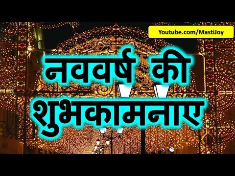 happy new year 2019 wishes in hindi whatsapp video download images animation greetings cards youtube