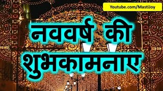 Happy New Year 2020 wishes in Hindi whatsapp download images animation greetings cards
