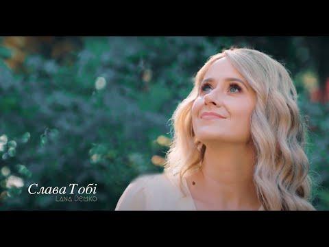 СЛАВА ТОБІ! |Прем'єра 2019 |Украінські християнські пісні