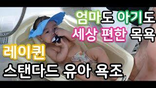 8개월 아기 편하게 목욕시키는 법 ll 엄마 손목살리는…