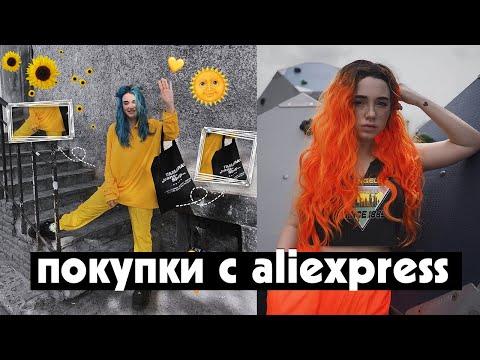 покупки с Aliexpress: дешевая одежда и парики