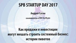 �������� ���� Андрей Сатин (UseID.pro) на Spb Startup Day 2017 ������