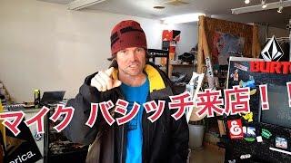 スノーボードウェア 241(トゥーフォーワン) TWO FOR ONEのマイク・バシッチ(Mike Bashich) 来店!!ネバーランド上越