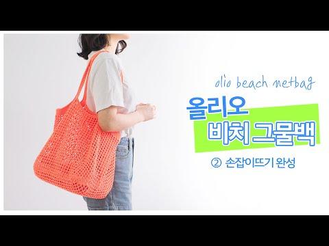 ENG SUB) [야나 코바늘] 올리오 비치 네트백(그물백) 2편 손잡이 완성 /  How to crochet Olio Beach Net bag
