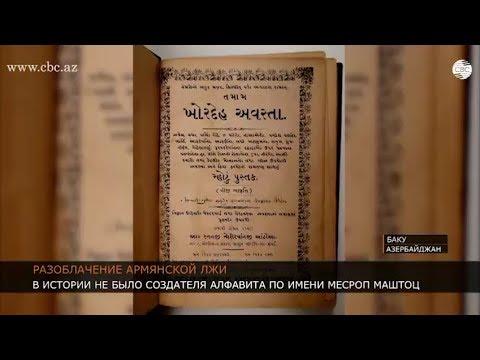 В истории не было создателя армянского алфавита по имени Месроп Маштоц