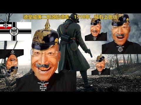 【德皇威廉奥利给正能量演讲激励一战德军】meme Chinese Kaiser Wilhelm Motivates German Soldiers
