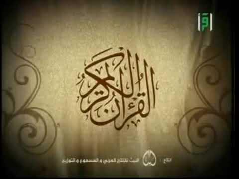 Le saint Coran hizbe 39