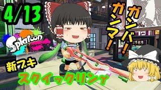 【ゆっくり】スプラトゥーン 新ブキ「スクイックリンγ(ガンマ)」スナイプするようガンマる!! thumbnail