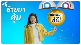 ย้ายมา dtac GO ฟรีเน็ตเมืองนอก ได้เน็ตเมืองไทยเยอะ เล่นเน็ตได้คุ้มกว่าใคร