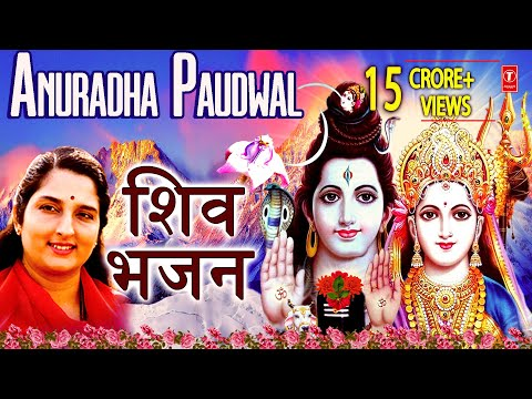 सावन सोमवार Special शिवजी के भजन I Anuradha Paudwal Shiv Bhajans I Top Shiv Bhajans, Best Collection