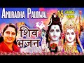 Free Download Shiv Bhajan सावन सोमवार २०१९ Special I Anuradha Paudwal Shiv Bhajans I Top Shiv Bhajans, Best Collection
