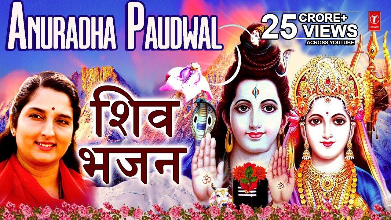 सावन सोमवार २०१९ Special I Anuradha Paudwal Shiv Bhajans I Top Shiv  Bhajans, Best Collection