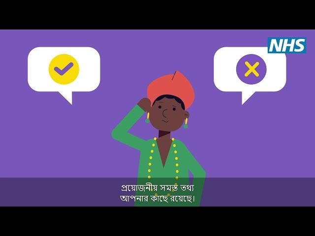 2021 04 09 Vaccine Disinfo Intro Bengali