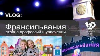 VLOG: Франсильвания - Харьков - Французский бульвар