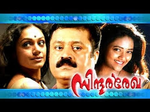 Sindoora Rekha - Malayalam Full Movie - Suresh Gopi,Shobana [HD]