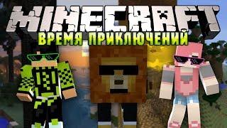 Minecraft: Время Приключений! #2 - ОПАСНЫЙ ЛЕВ