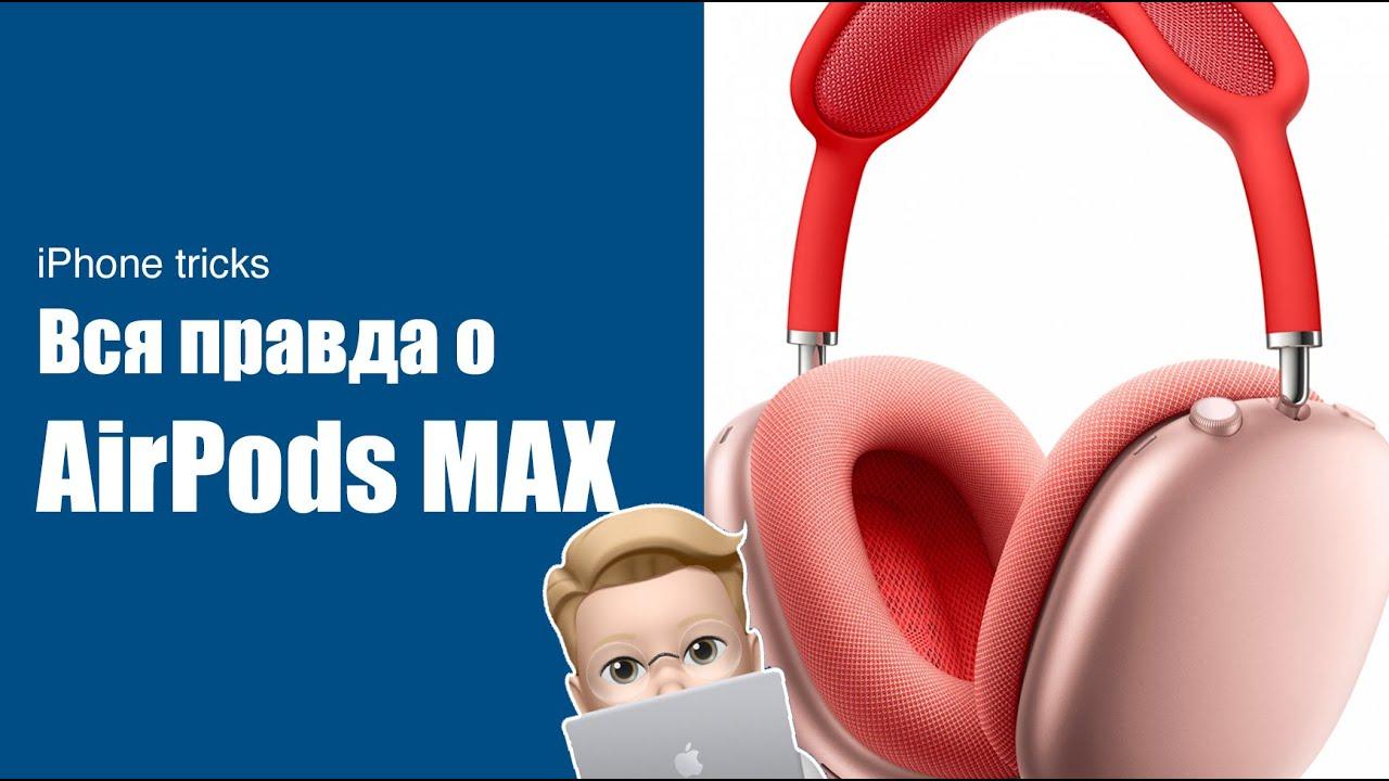 Вся правда о AirPods Max - Фишки iPhone