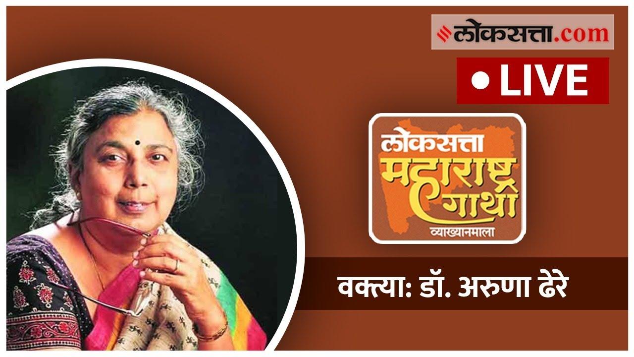 Download महाराष्ट्र गाथा - Dr. Aruna Dhere