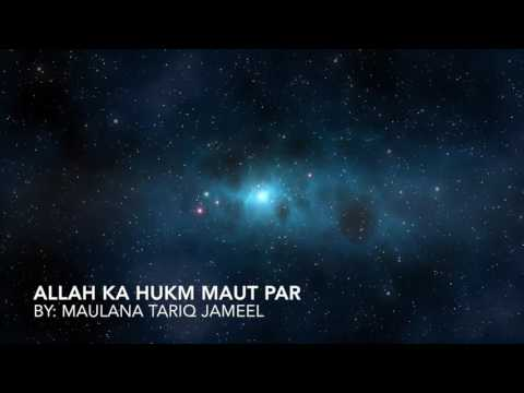 [Best] Maulana Tariq Jameel Bayan - Allah Ka Hukm Maut Par [Emotional Bayan]