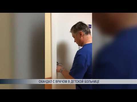 Скандал с врачом в детской больнице