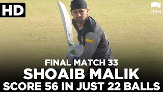 Shoaib Malik Scores 56 In Just 22 Balls | Final Match 33 | National T20 Cup 2020 | NT2E