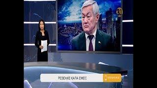 Информбюро 09.10.2019 Толық шығарылым!