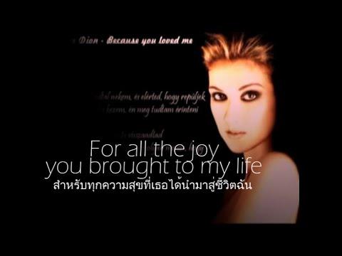 เพลงสากลแปลไทย #113# Because You Loved Me - Celine Dion (Lyrics&Thaisub) ♪♫♫ ♥