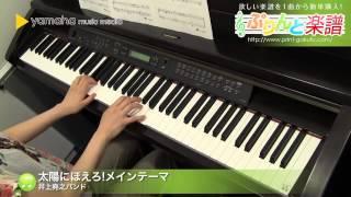 使用した楽譜はコチラ http://www.print-gakufu.com/score/detail/78192...