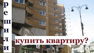 важно подобрать стоит ли покупать квартиру под техэтажом белья Так