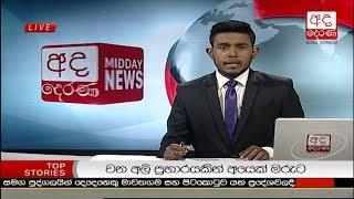 Ada Derana Lunch Time News Bulletin 12.30 pm - 2018.09.16 Thumbnail