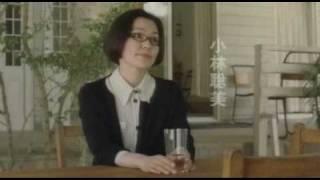 Megane (Glasses) 2007 - Teaser Trailer
