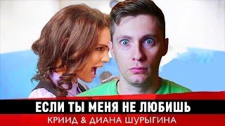 Егор Крид MOLLY Если ты меня не любишь ШУРЫГИНА ПАРОДИЯ РЕАКЦИЯ