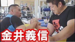 【世界最強】アームレスラー金井義信の鉄腕ジムに殴り込○じゃ~!