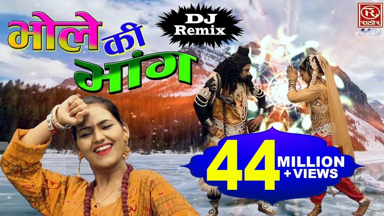 भोले की भांग !! Bhole Ki Bhang !! New DJ Kawar Song 2018 !! Shivani &  Keshav !! Best Shiv Bhajan