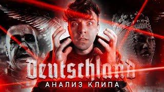 Rammstein - Deutschland (анализ клипа) l КЛИПОВОЕ МЫШЛЕНИЕ