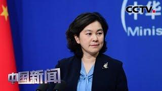 [中国新闻] 中国外交部:中方疫情防控举措和规定对所有在华人员一视同仁 | 新冠肺炎疫情报道