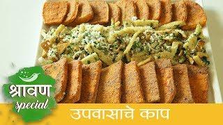 उपवसच कप  - Upvasachi Kaap Recipe in Marathi - Shravan Special Fasting Recipe - Smita
