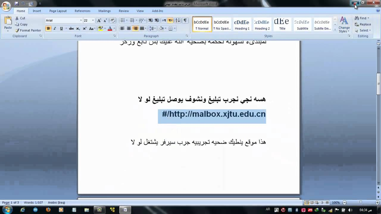 bifrost arabic