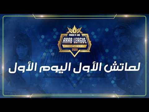 Free Fire Arab League Invitational 2020 : Match 1 Day 1